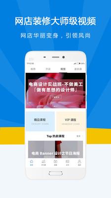 名淘云课堂appv3.1.4_截图3