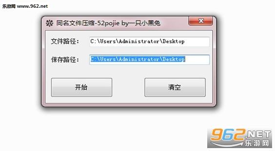 同名文件压缩软件截图2