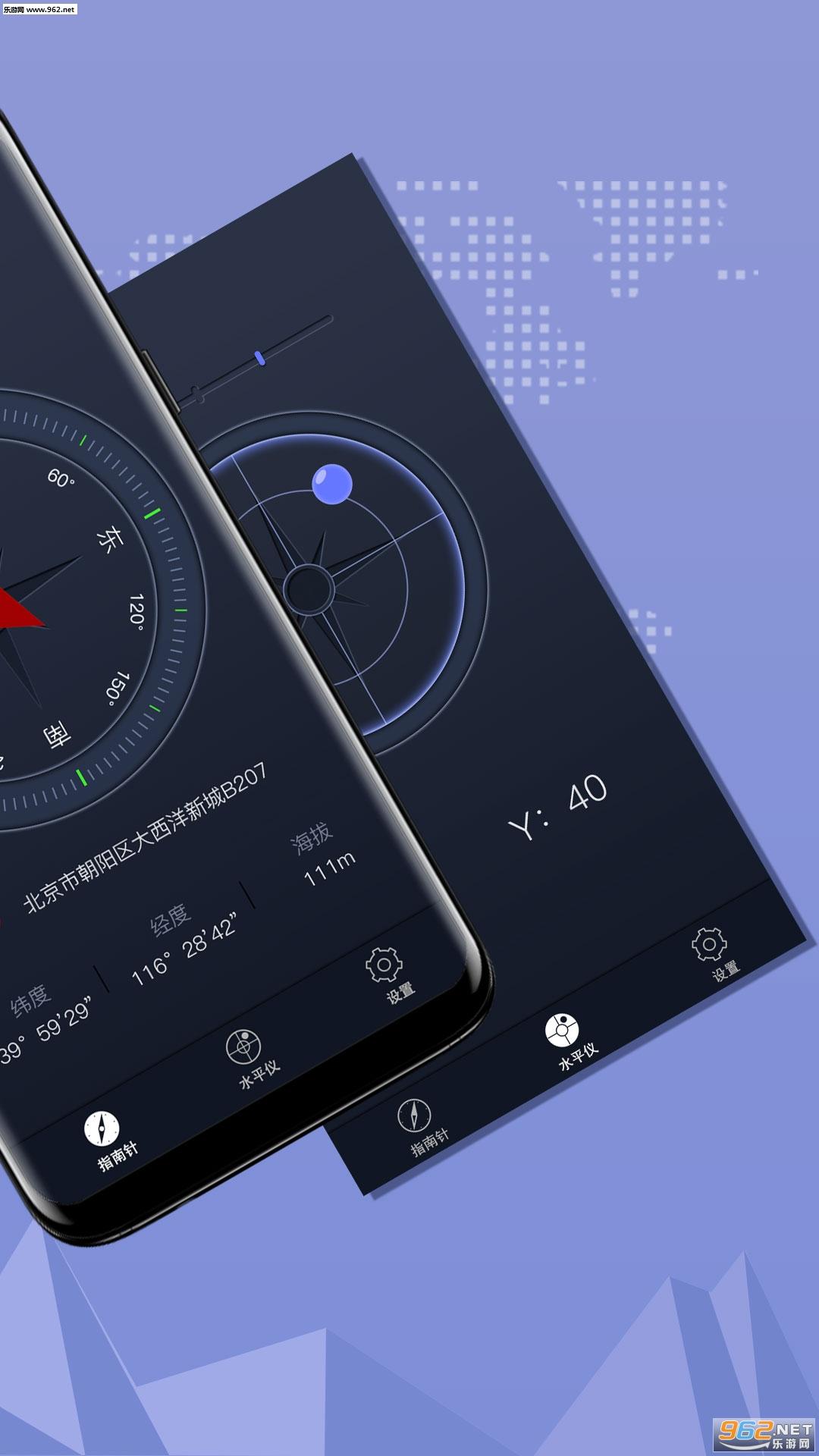 超级指南针安卓版v3.0.8截图1