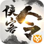 侠客令九游版v1.0.5