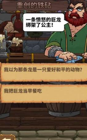 Good Knight Story安卓版v1.0_截图1