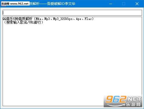 QQ音乐5种音质解析软件截图0