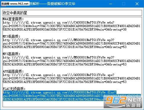 QQ音乐5种音质解析软件截图1