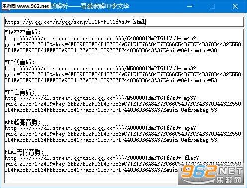 QQ音乐5种音质解析软件截图2