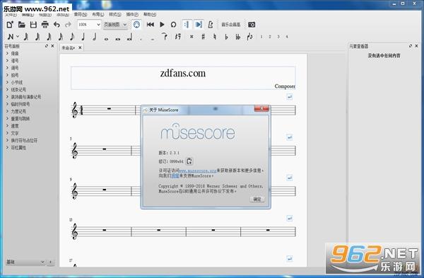 MuseScore电脑版截图0