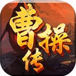 曹操传ios版v1.3.0