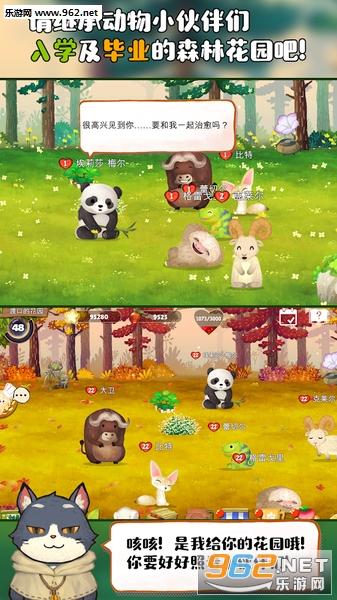 q宠之森:动物花园无限星星破解版