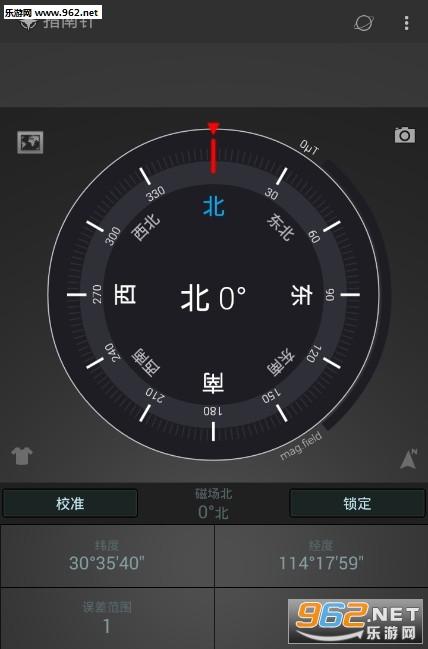 全能指南针安卓版