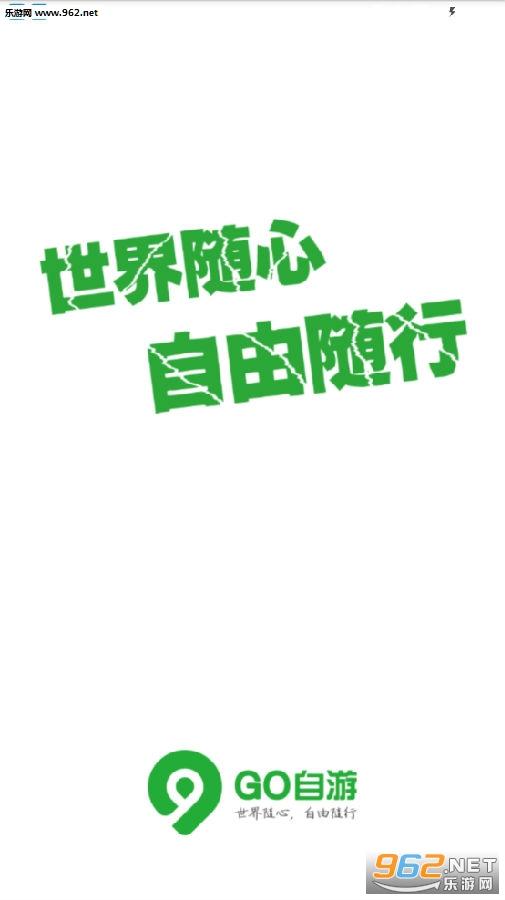 Go自游app