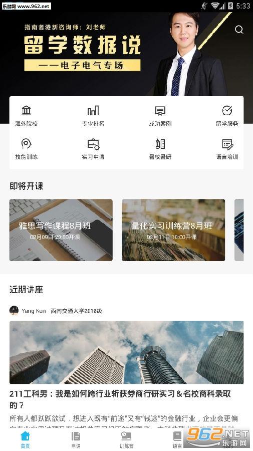 指南者留学app