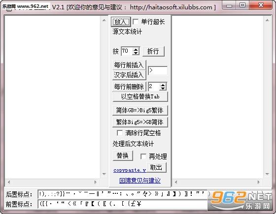 文本处理工具电脑版