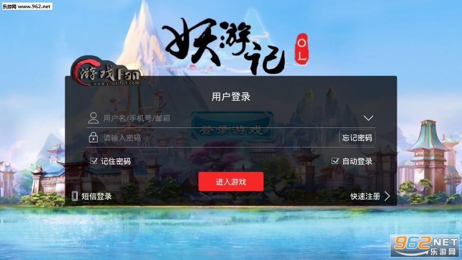 妖游记OL官方版