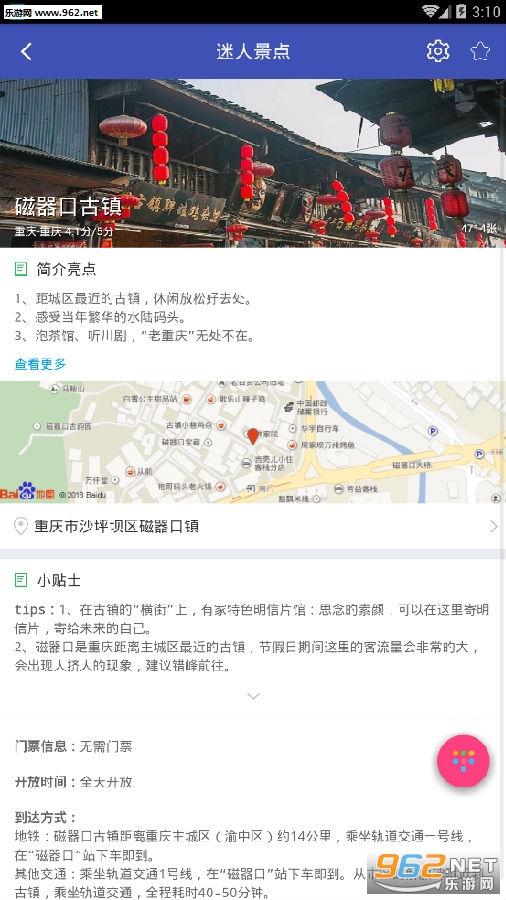重庆旅游计划app