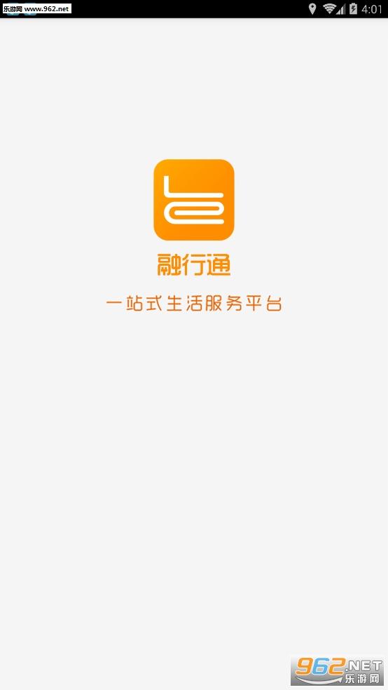融行通app