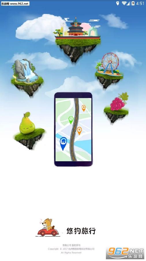 悠狗旅行app