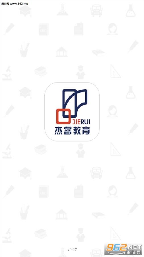 杰睿教育app