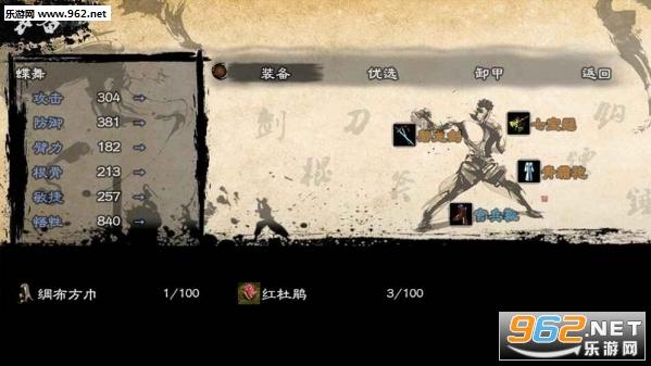 英雄群侠传2 4.1.3最新版