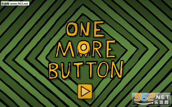 再多一个按钮安卓版