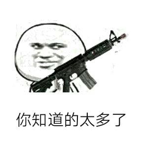 你根本不是自己人拿枪表情表情包头像黄脸qq图片
