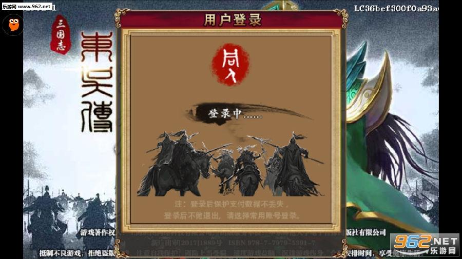 三国志东吴传游戏安卓版