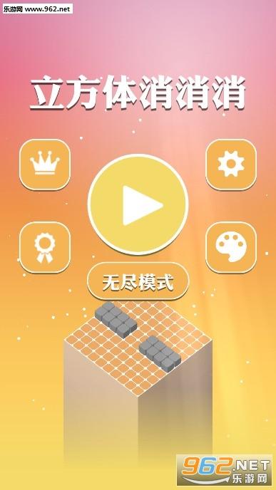 立方体消消消中文版