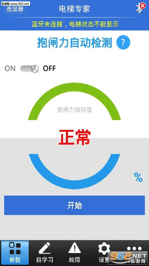 通力智家app