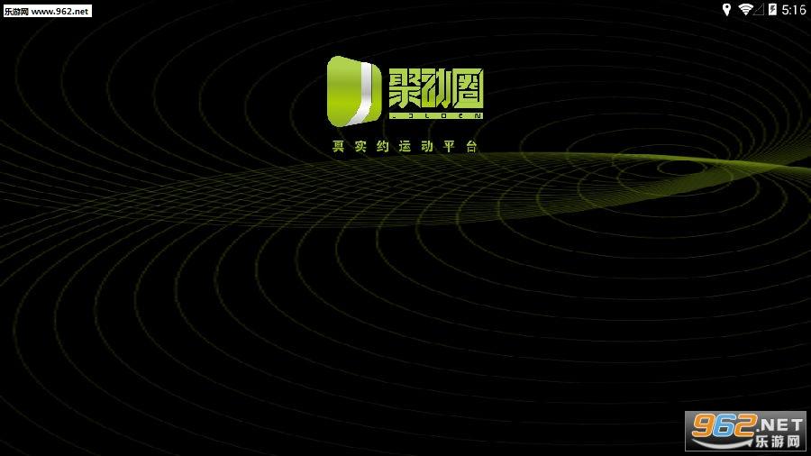 聚动圈app