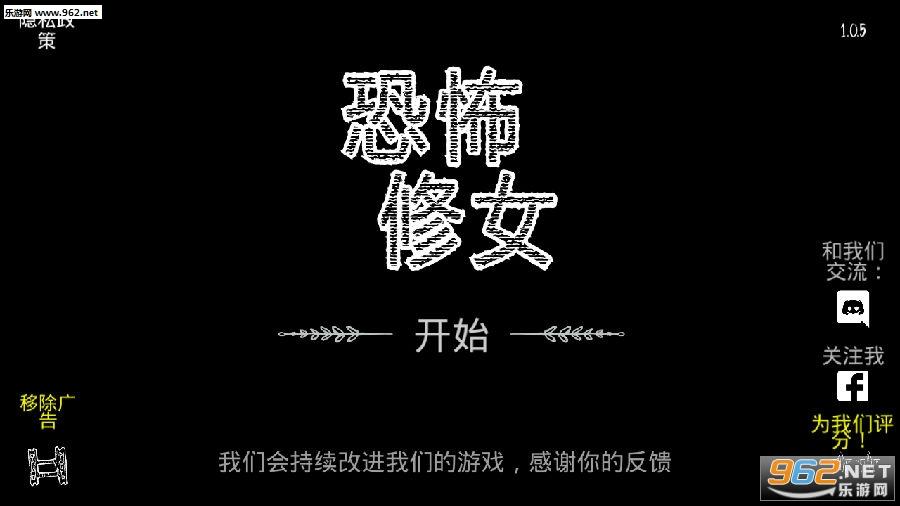 恐怖修女游戏汉化版