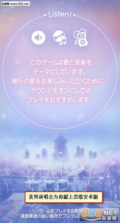 美男演唱会为你献上恋歌安卓版