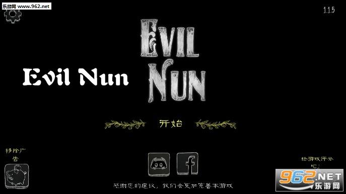Evil Nun(邪恶修女)最新版