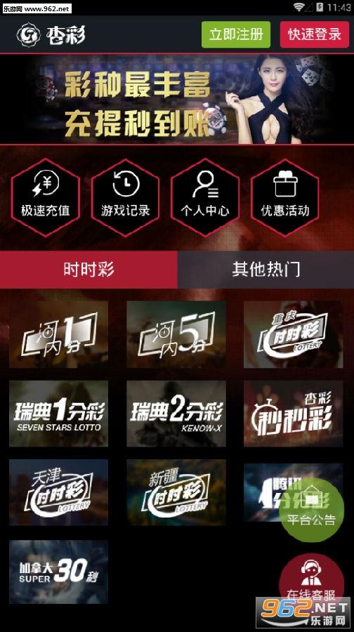 杏彩娱乐app