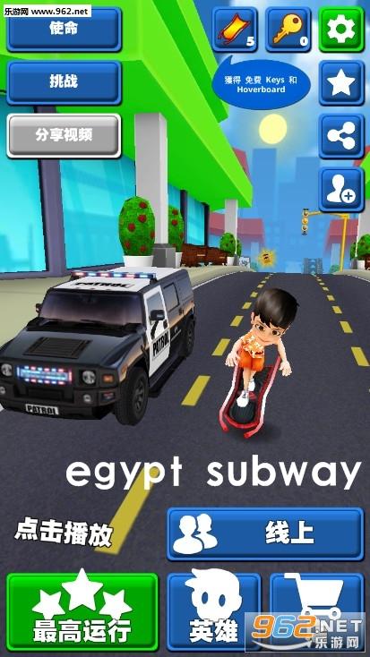 埃及地铁跑酷(egypt subway)安卓版