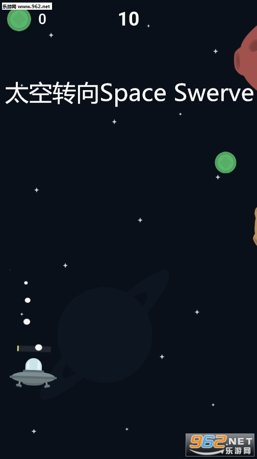 太空转向Space Swerve安卓版