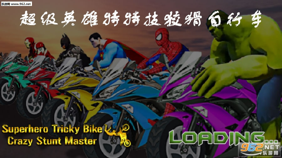 超级英雄特特技狡猾自行车安卓版