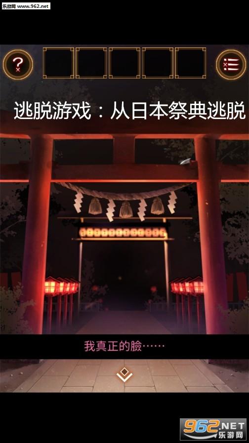 逃脱游戏:从日本祭典逃脱