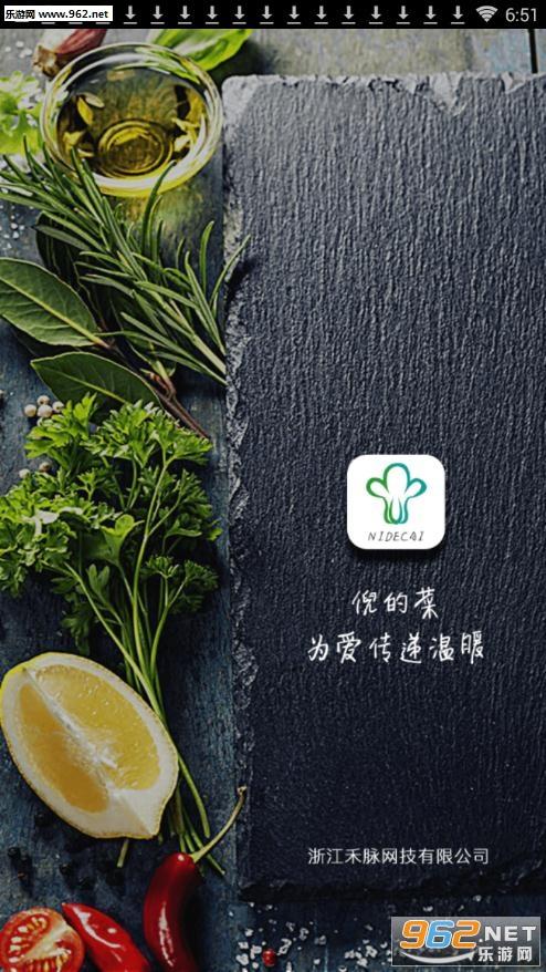 倪的菜商户端app