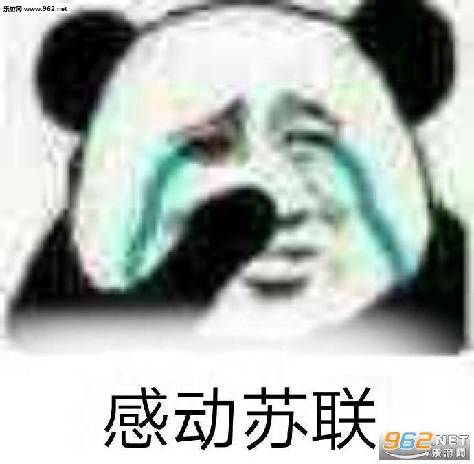 感动的表情�_感动苏联感动中国表情包