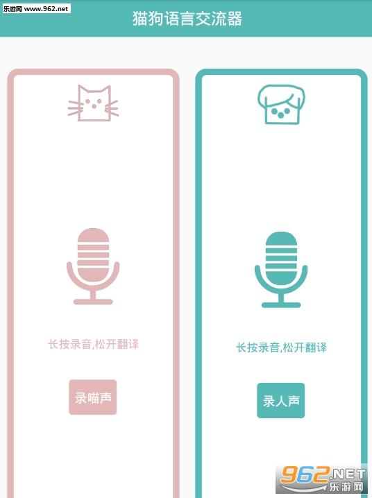 """""""猫狗语言交流器安卓版""""/"""