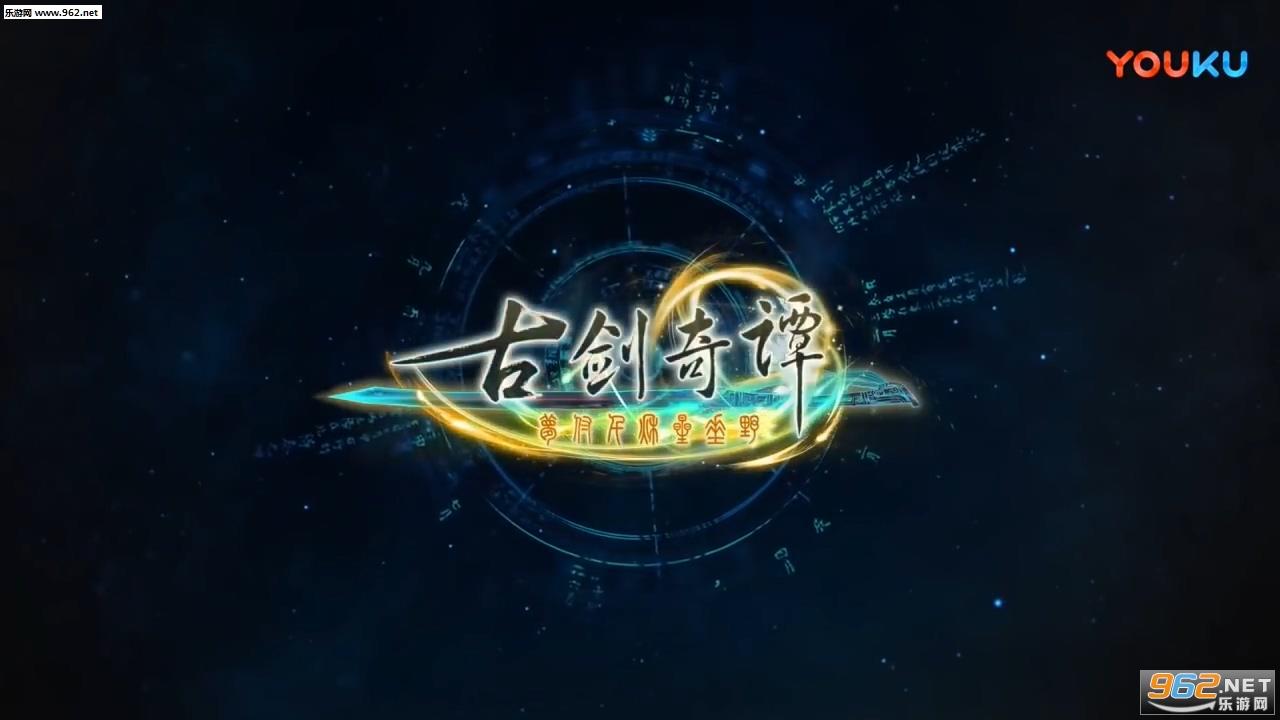 《古剑奇谭3》第三部宣传片