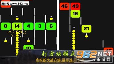 贪吃蛇吃鸡战安卓版v3.3截图1