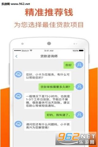 柚子信用安卓版v1.00.01_截图1