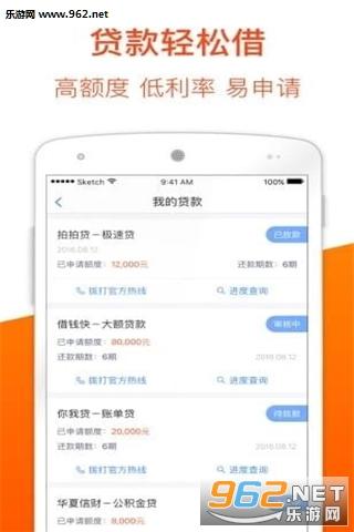 柚子信用安卓版v1.00.01_截图2