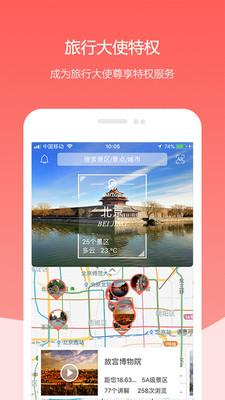 耳朵旅行appv1.2.3_截图0