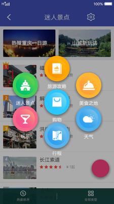 重庆旅游计划appv1.0_截图1
