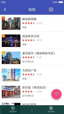 重庆旅游计划appv1.0_截图2