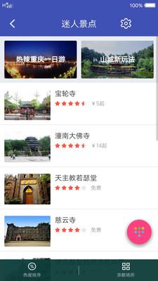 重庆旅游计划appv1.0_截图3