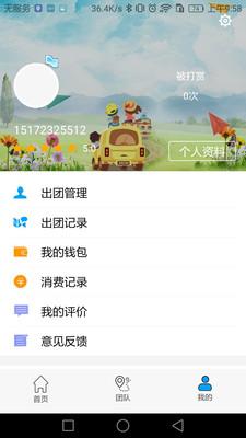 悠狗旅行appv1.5.33_截图0