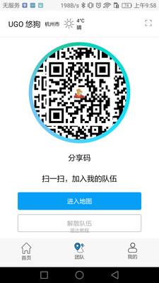 悠狗旅行appv1.5.33_截图1