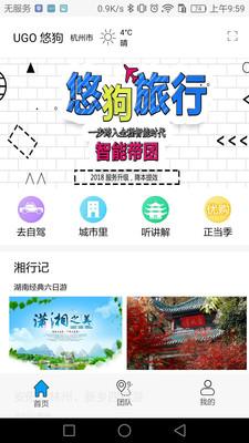 悠狗旅行appv1.5.33_截图2