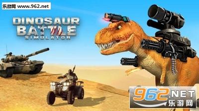 恐龙战斗模拟手游v2.7截图0